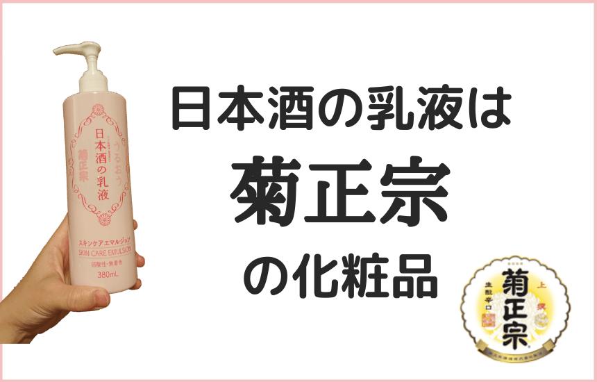 日本酒の乳液は菊正宗の化粧品