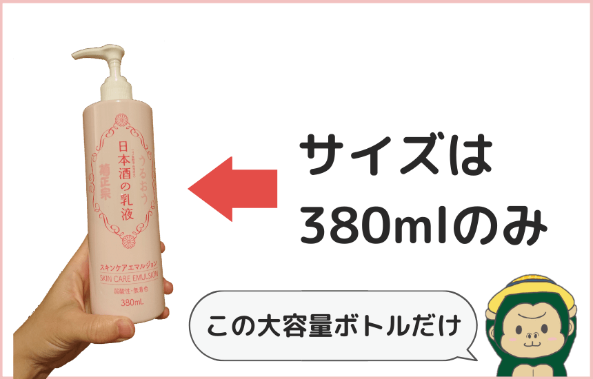 日本酒の乳液は380mlのみのサイズ展開