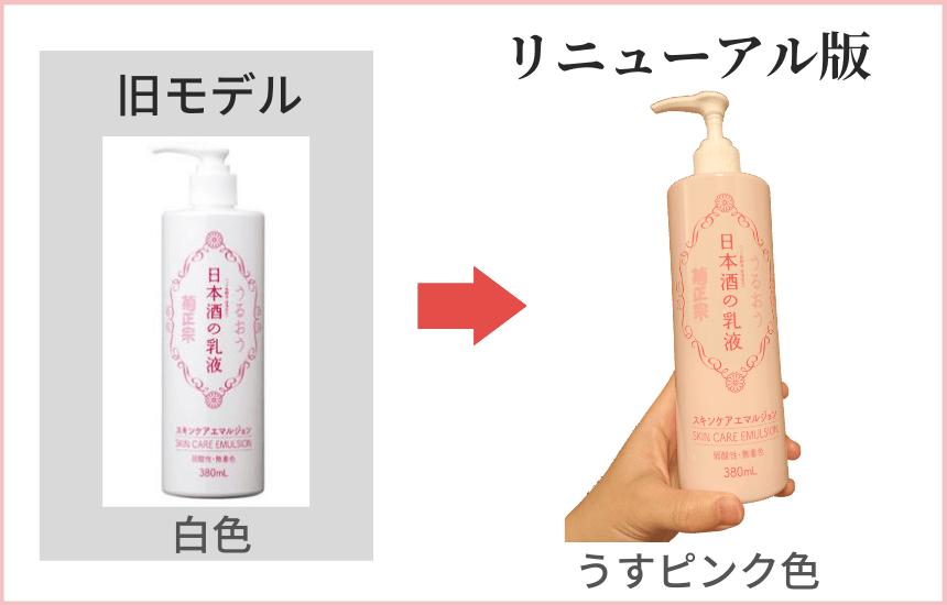 日本酒の乳液はリニューアルしている