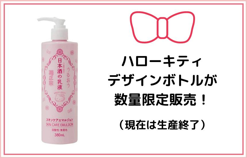 日本酒の乳液はキティとコラボ