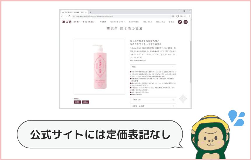 日本酒の乳液の定価は公式サイトにはなし