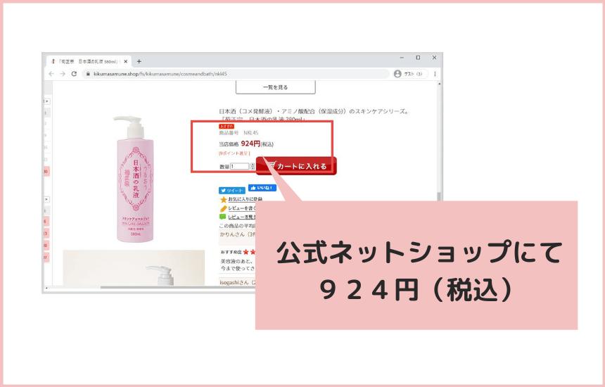 日本酒の乳液は公式ネットショップで924円