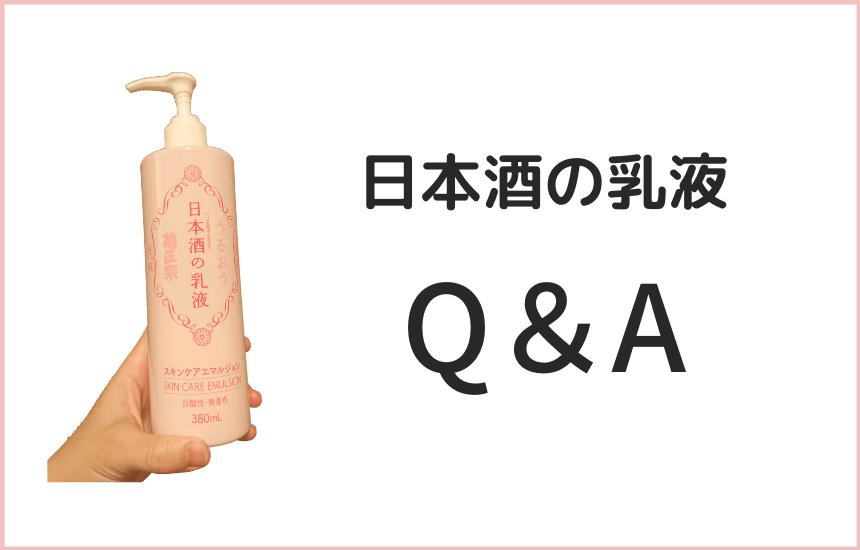 日本酒の乳液のQA