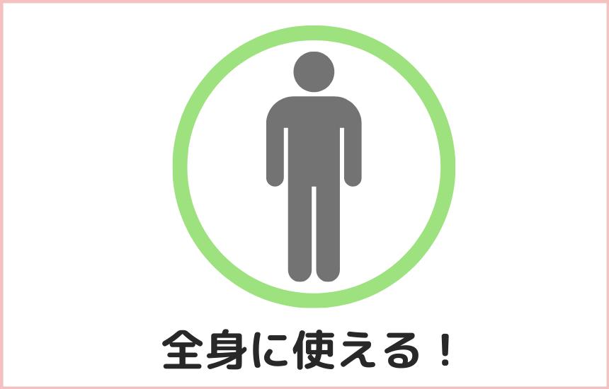 日本酒の乳液は全身に使える