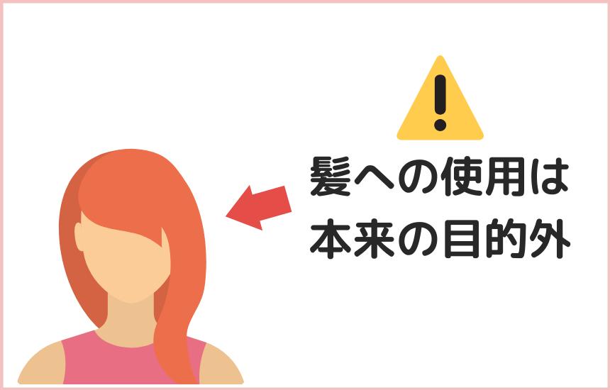 日本酒の乳液は髪へは本来の目的外