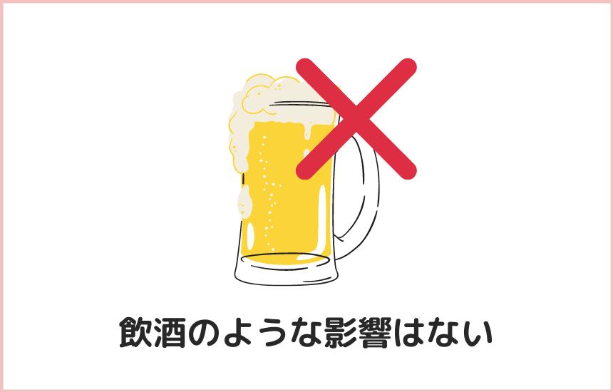 日本酒の乳液は飲酒のような影響はない