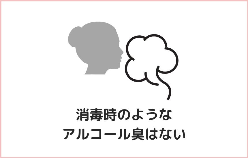 日本酒の乳液は消毒時のようなアルコール臭はない