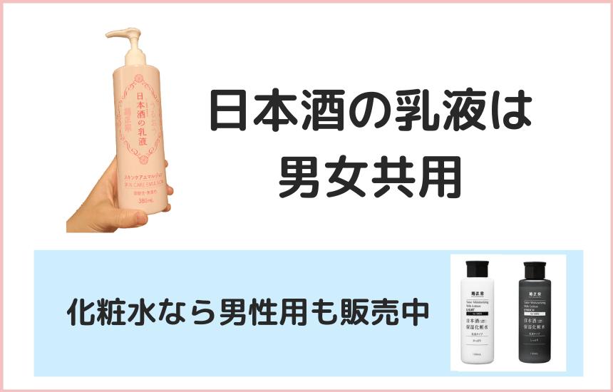 日本酒の乳液にメンズ用はない