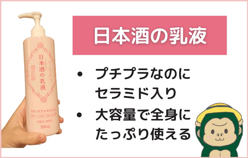 日本酒の乳液まとめ