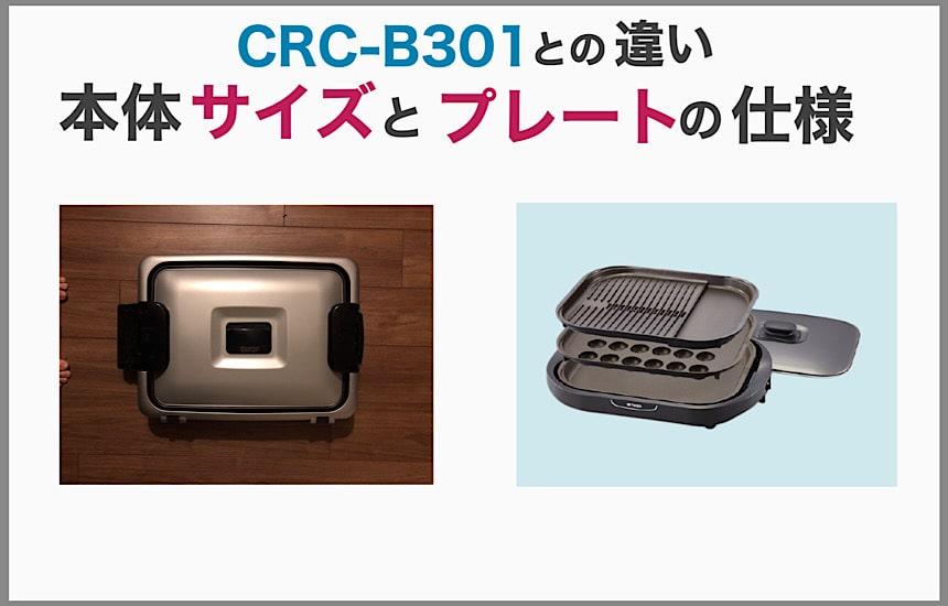CRV-G300とCRC-B301