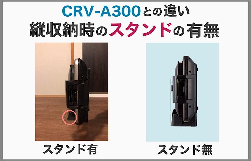 縦置きのCRV-G300とCRV-A300