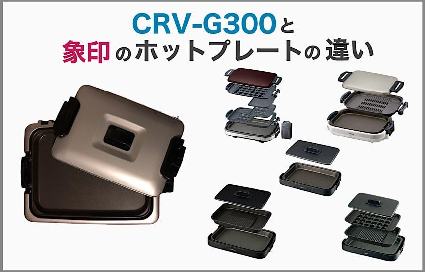 CRV-G300と象印のホットプレート数種