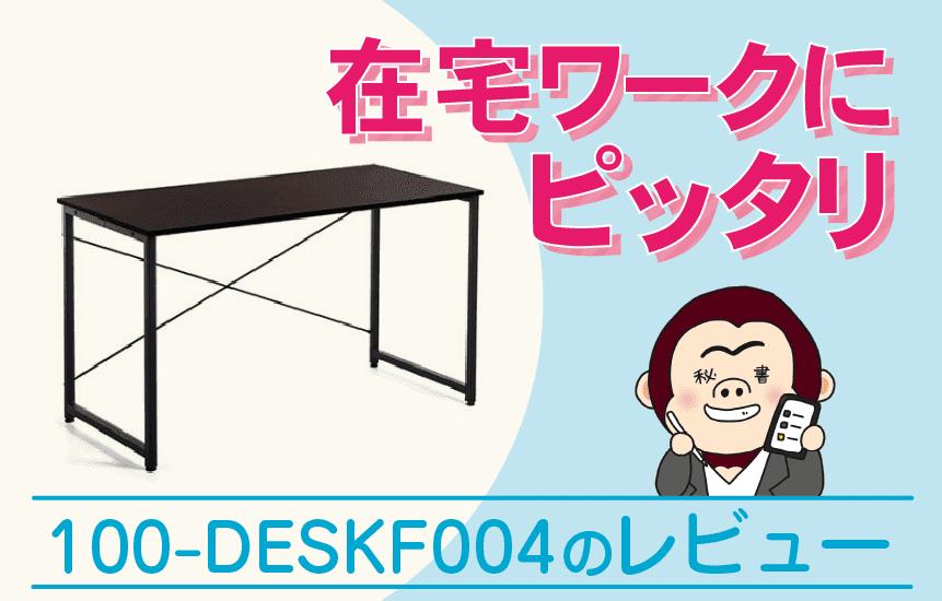 100-DESKF004