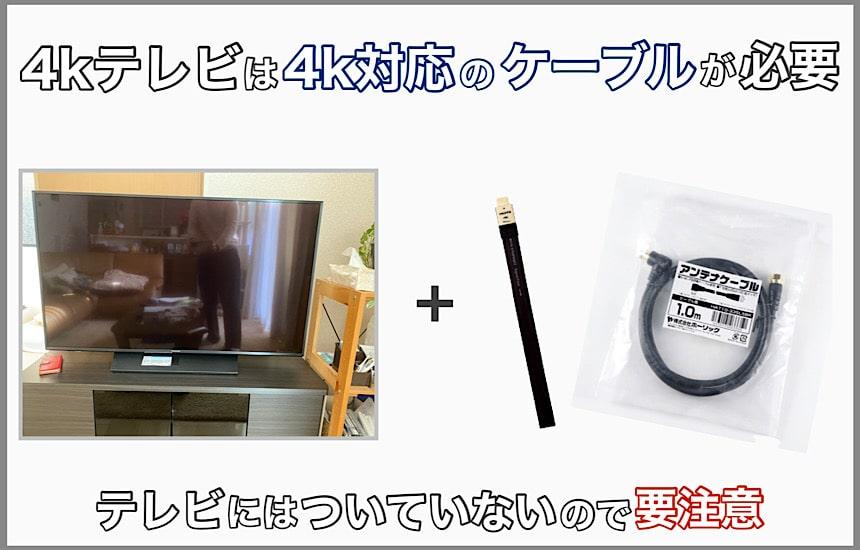 4kテレビ対応のケーブル