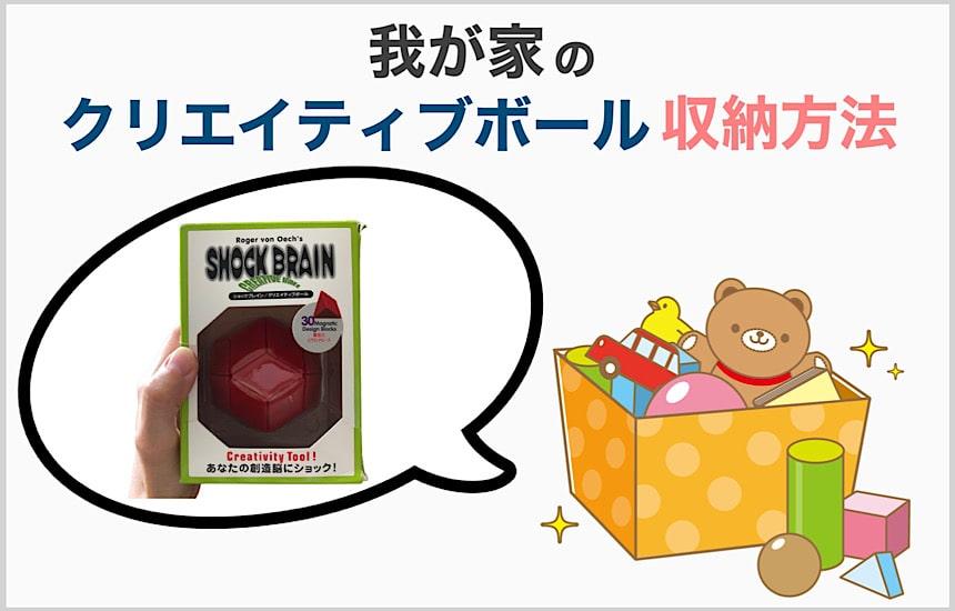 おもちゃ箱とクリエイティブボール