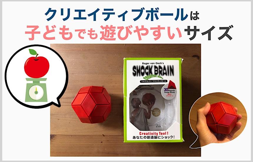 クリエイティブボールはりんごと同じくらいの重さ
