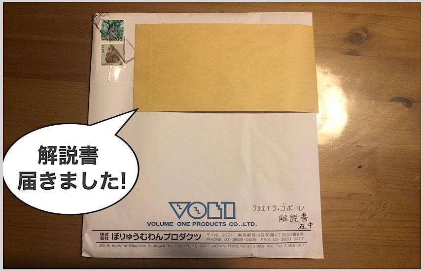 解説書在中の封筒