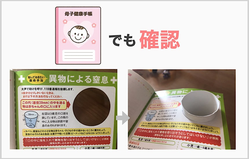 母子手帳内窒息予防のページ