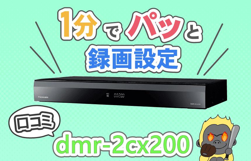 dmr-2cx200の口コミ