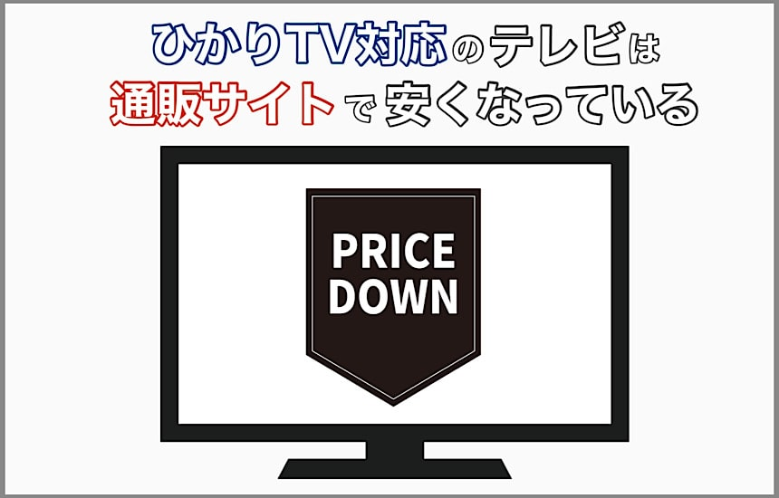 ひかりテレビ対応安い