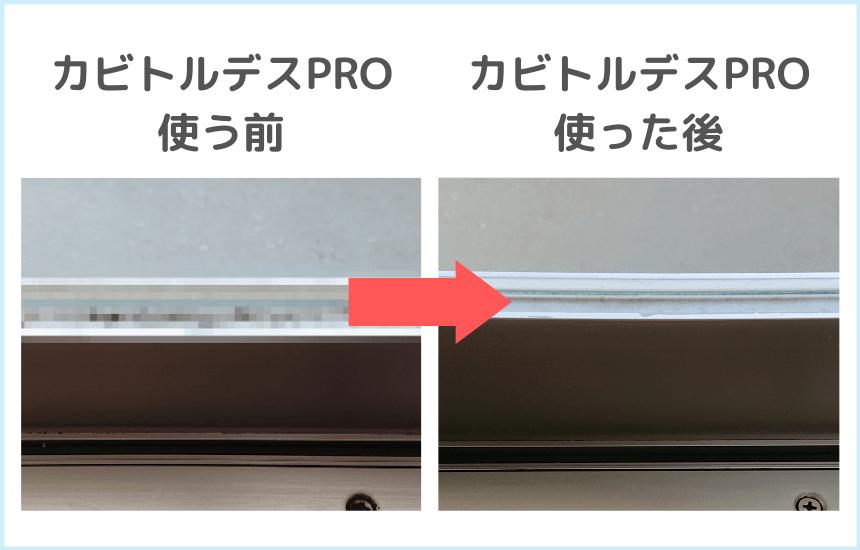 カビトルデスproを窓に使う前と使った後