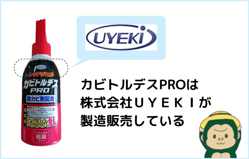 UYEKIはカビトルデスproの会社