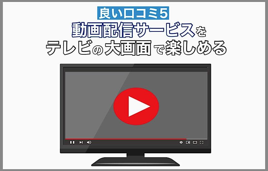 動画配信サービステレビ