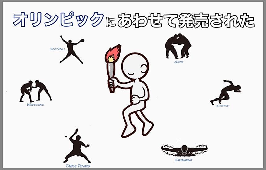 オリンピックのため発売