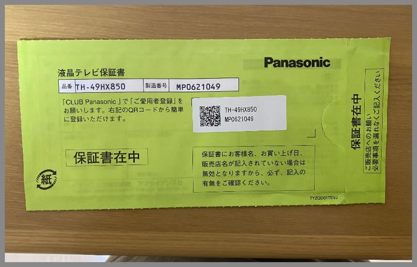 th-49hx850の保証書
