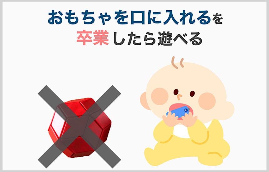 電池を口入れる赤ちゃんとクリエイティブボール