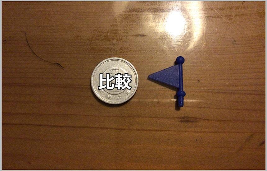 1円玉と青い旗