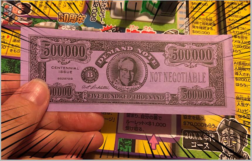 人生ゲームの500000ドル