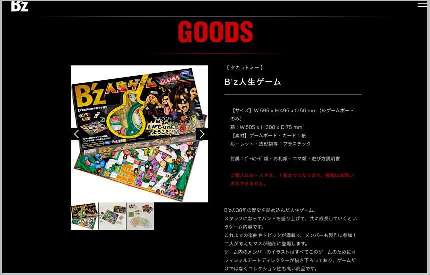 B'zの人生ゲーム