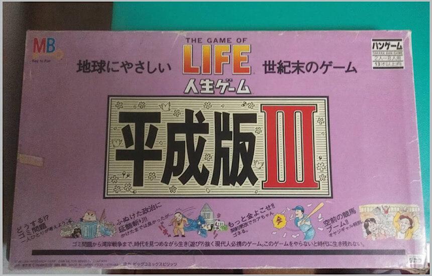 人生ゲーム平成版Ⅲ