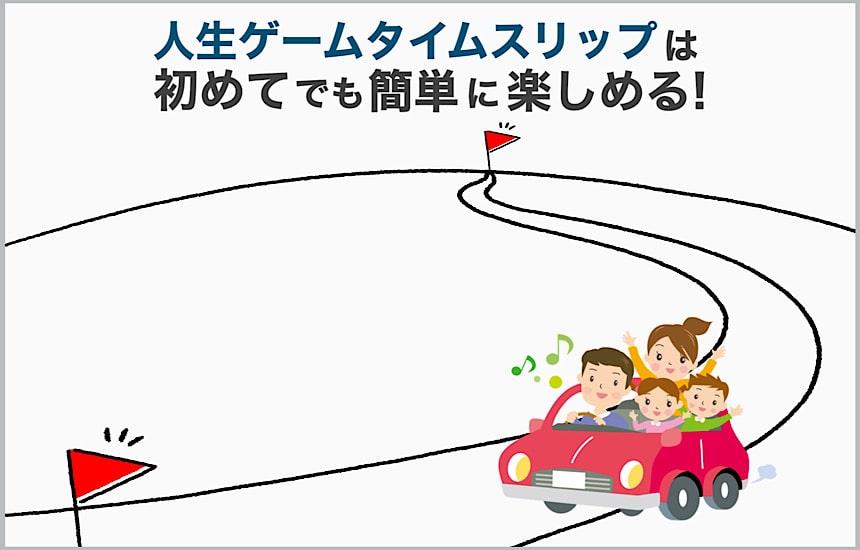 道と車にのる家族