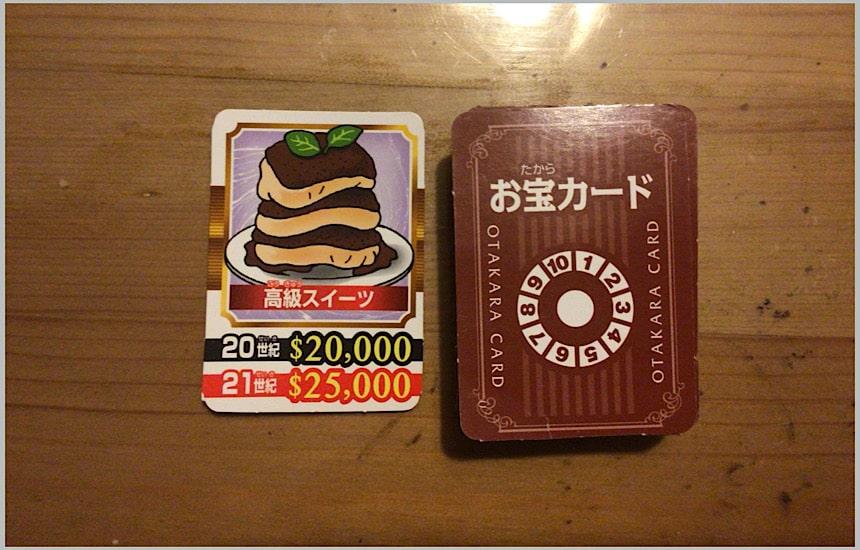 お宝カード