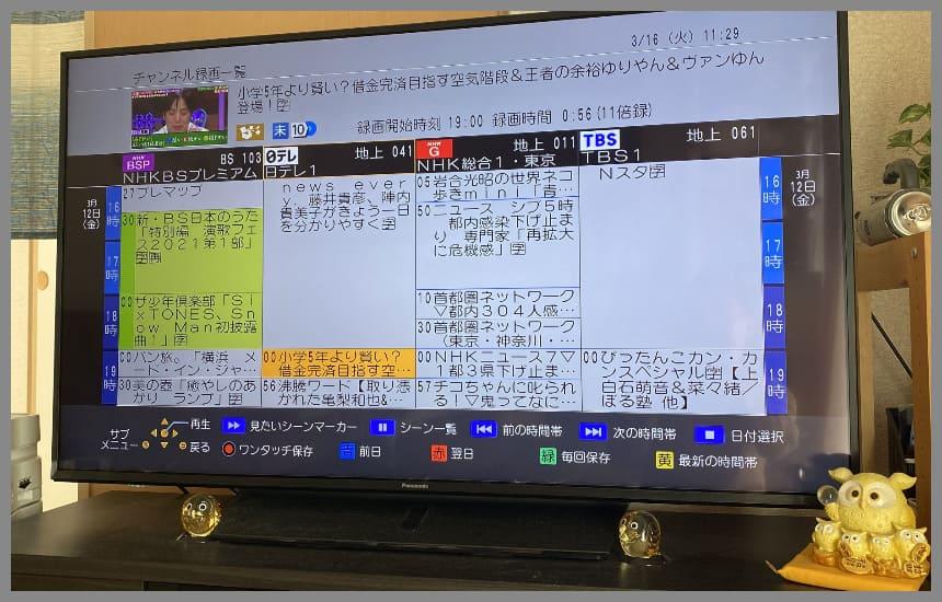 dmr-2cx200でうつした番組表