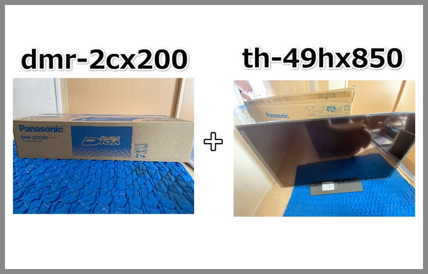 dmr-2cx200とth-49hx850をセットで購入