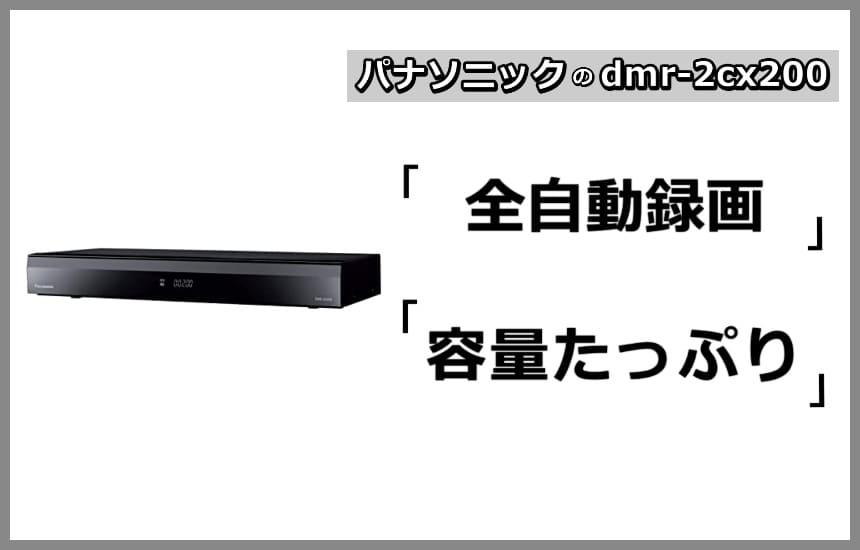 dmr-2cx200の特長