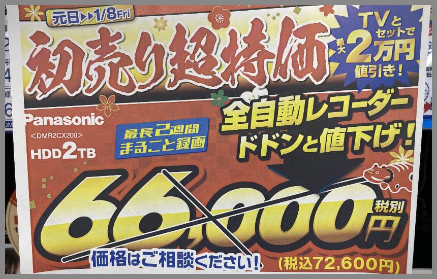 dmr-2cx200の販売価格
