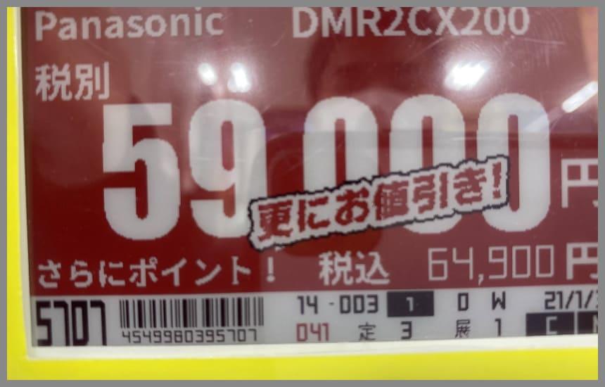 dmr-2cx200の価格調査