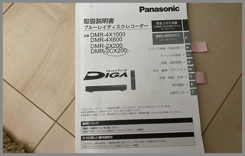 dmr-2cx200の説明書