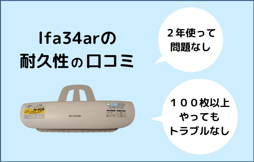 lfa34arの耐久性の口コミ