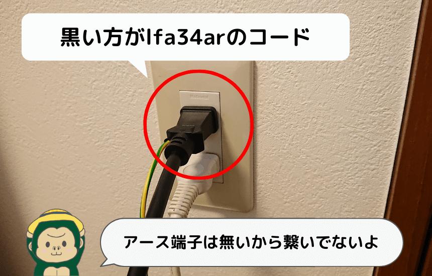 コンセントに挿さるlfa34arの電源コード