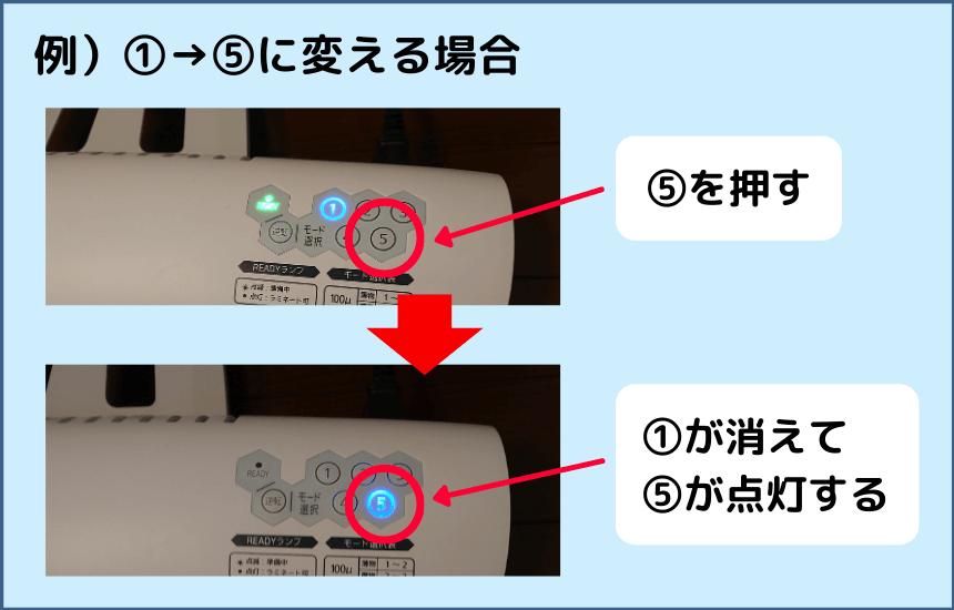 lfa34arでのモード変更方法