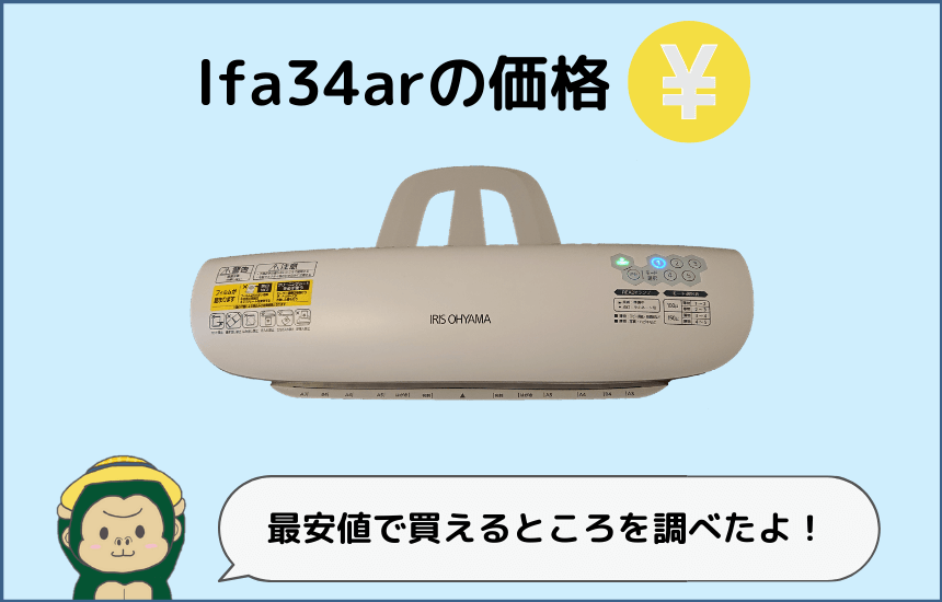 lfa34arの価格