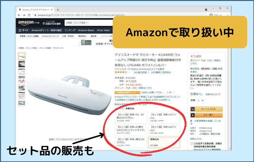 lfa34arはAmazonで取扱中