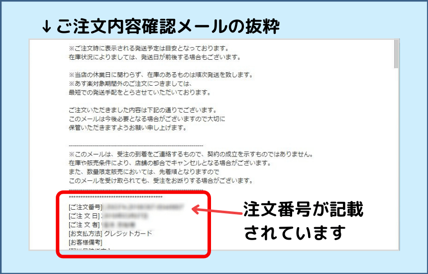 lfa34ar購入時のご注文内容確認メールの抜粋