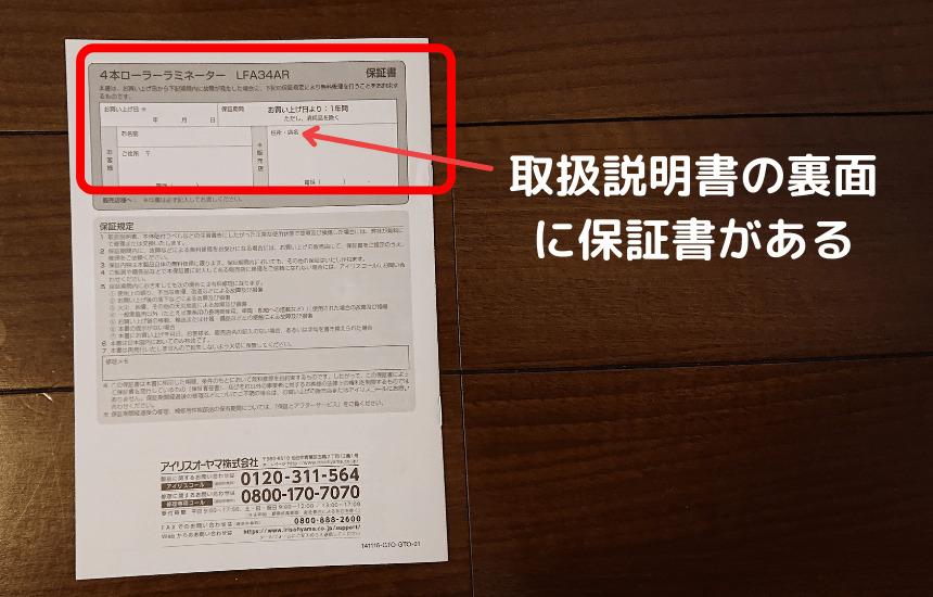 lfa34arの取扱説明書の裏は保証書