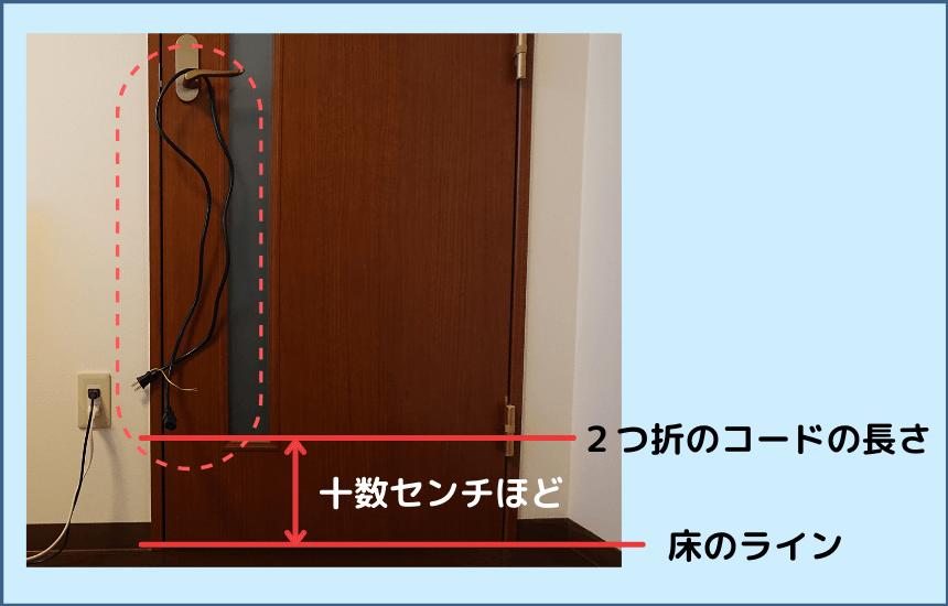 lfa34arの電源コードの長さ